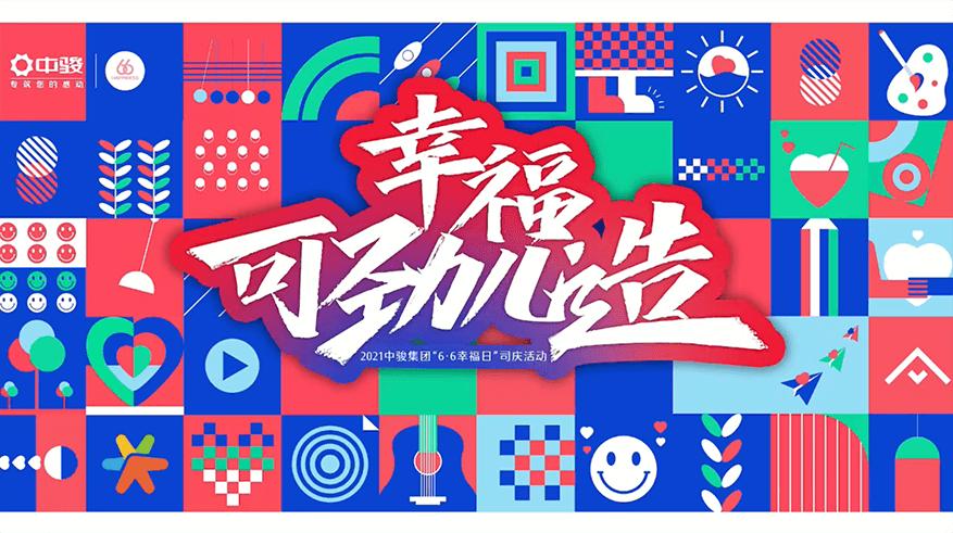 """2021中骏集团""""幸福可劲儿造""""主题片"""